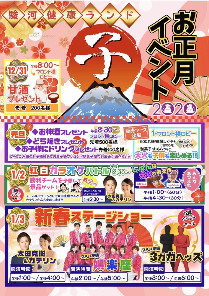 【娯楽座出演】「駿河健康ランド 2020 お正月イベント 新春ステージショー」