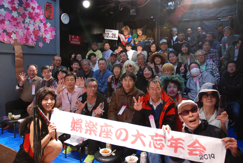 大江戸ワハハ本舗・娯楽座PRESENTS「娯楽座の大忘年会2019」