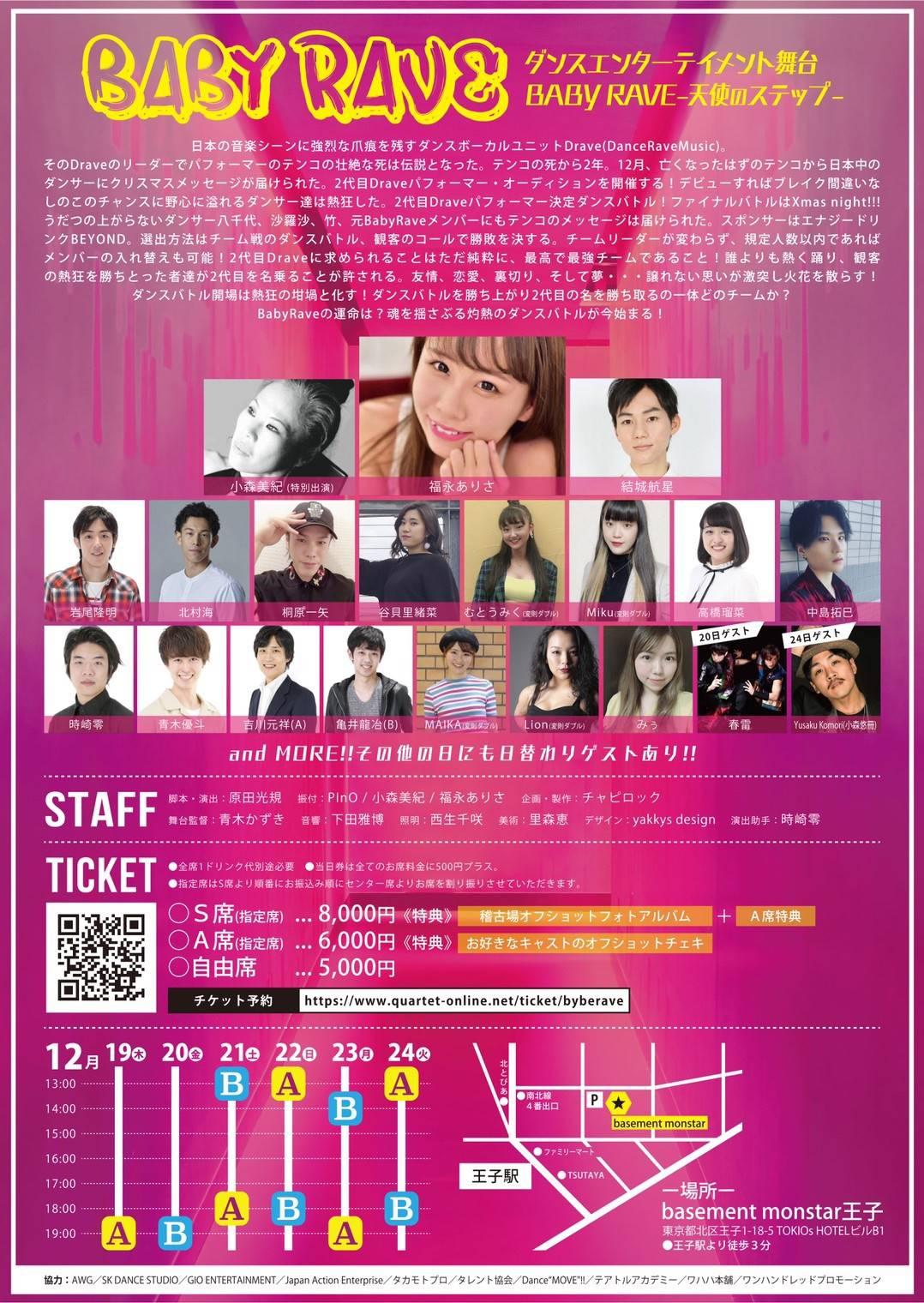 【吉川元祥出演】舞台「BABY RAVE〜天使のステップ〜(仮)」