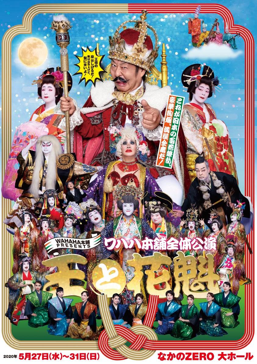 【娯楽座出演】WAHAHA本舗全体公演「王と花魁」