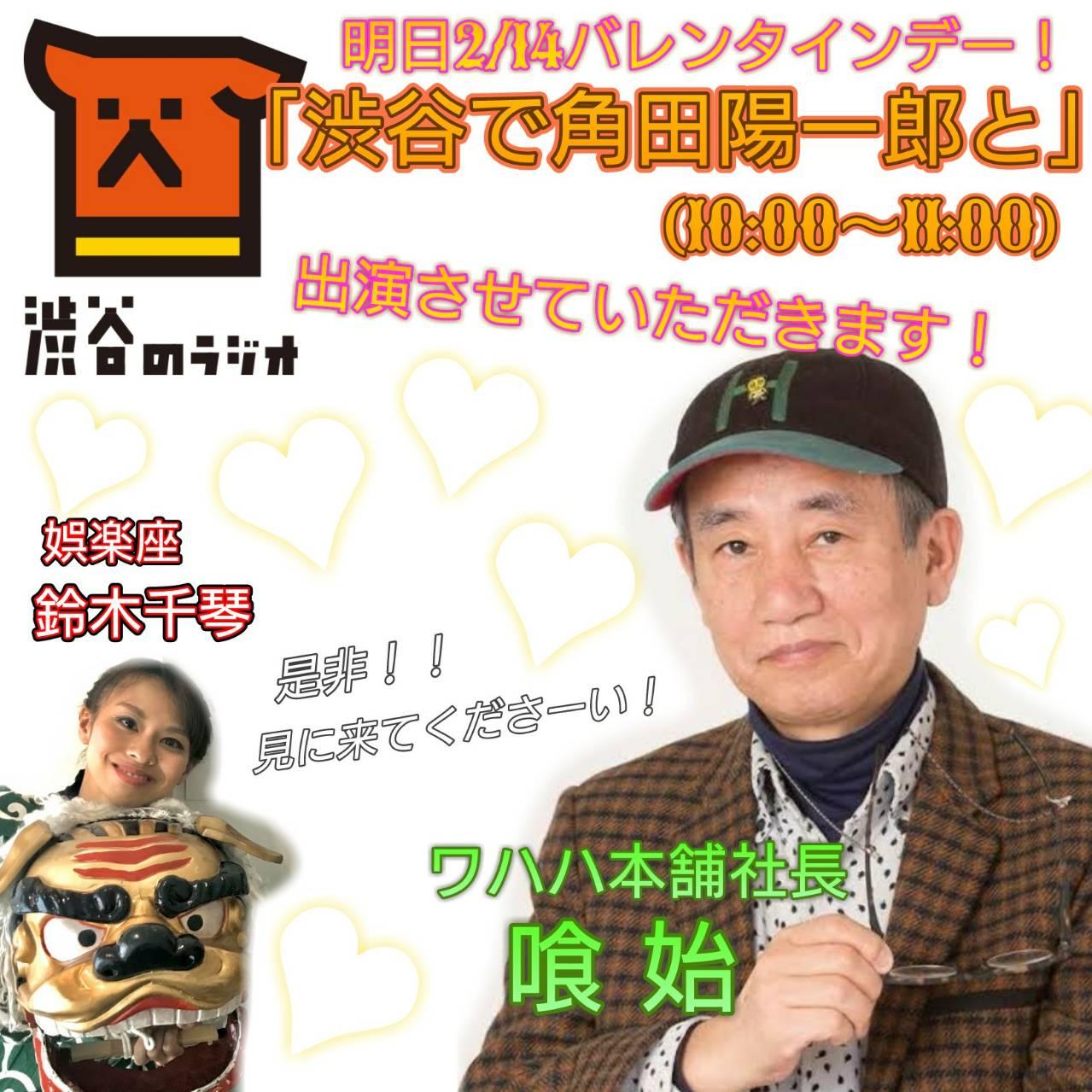 【鈴木千琴出演】ラジオ「渋谷で角田陽一郎と」