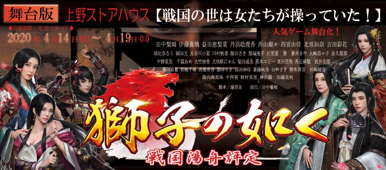 【犬吠埼にゃん出演】舞台「獅子の如く~戦国湯舟評定~」