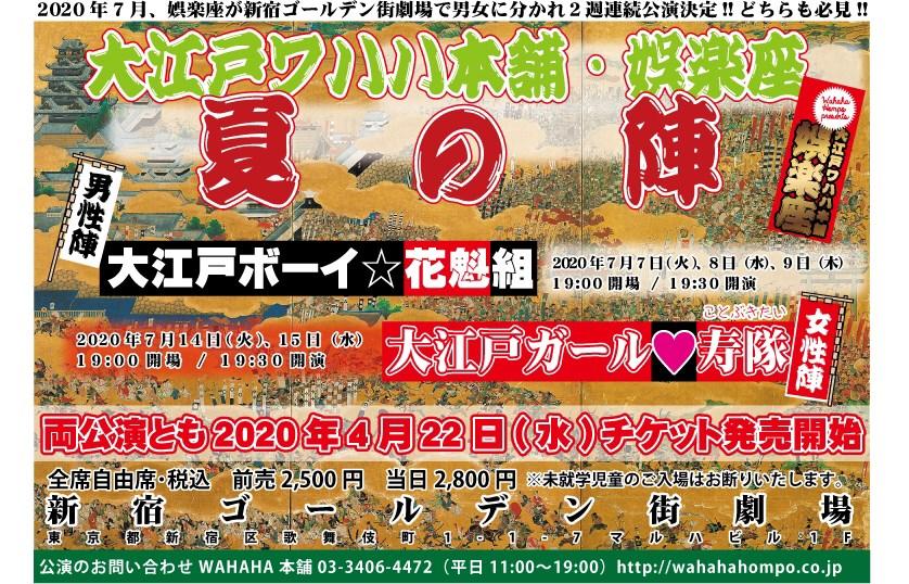 《次回娯楽座公演》「大江戸ワハハ本舗・娯楽座 夏の陣」