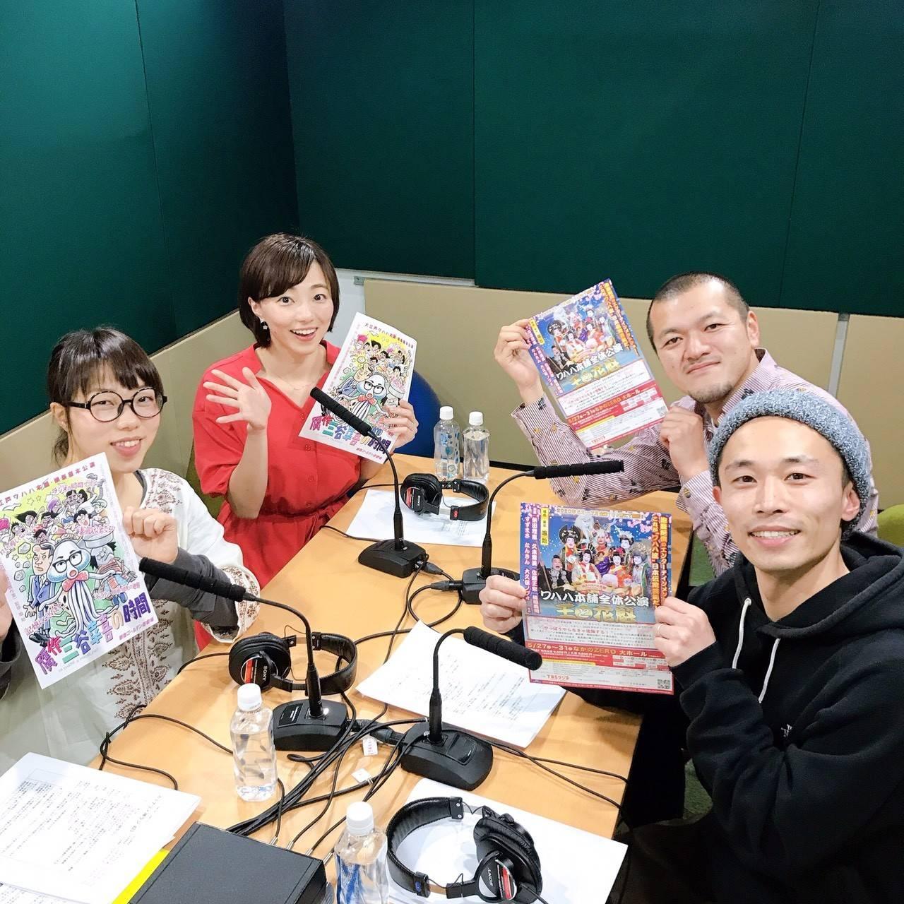 【雨宮あさひ出演】ラジオ「カミナリ×神ラジ」