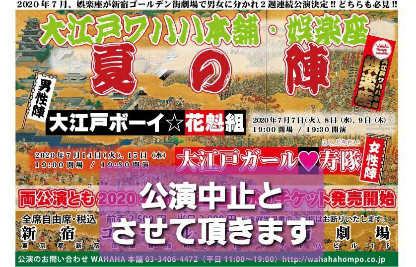 【※公演中止のお知らせ】「大江戸ワハハ本舗・娯楽座 夏の陣」