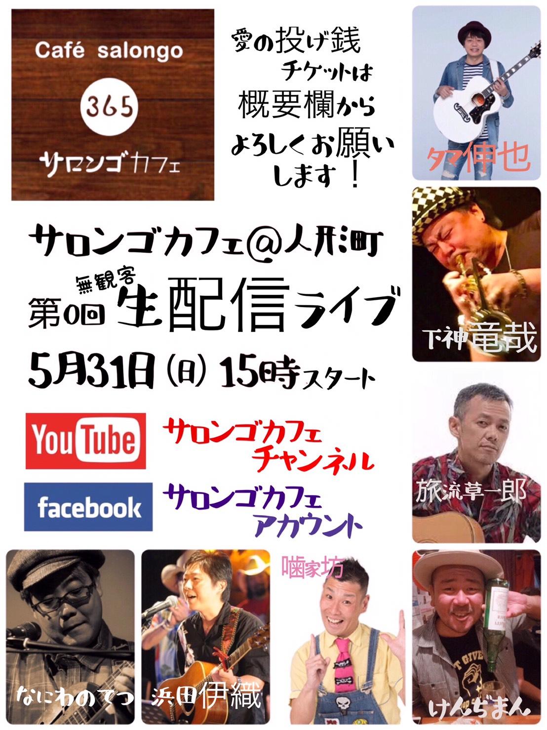 【噛家坊出演】サロンゴカフェ第0回無観客生配信ライブ!