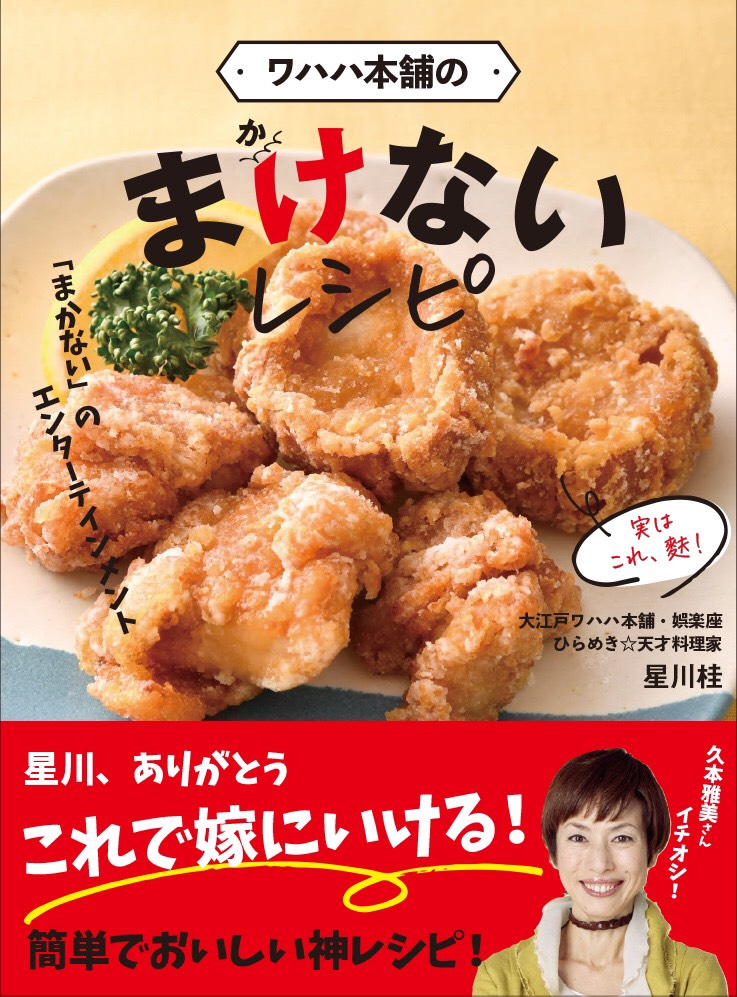 【星川桂】レシピ本「ワハハ本舗のまけないレシピ」