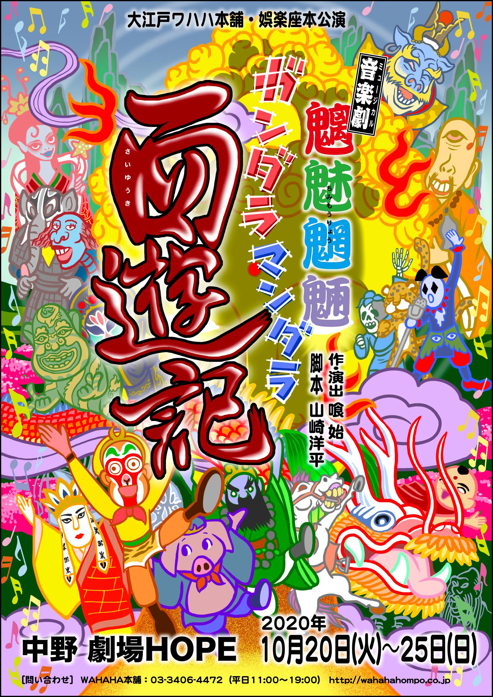 《娯楽座次回公演》ミュージカル「魑魅魍魎ガンダラマンダラ西遊記」