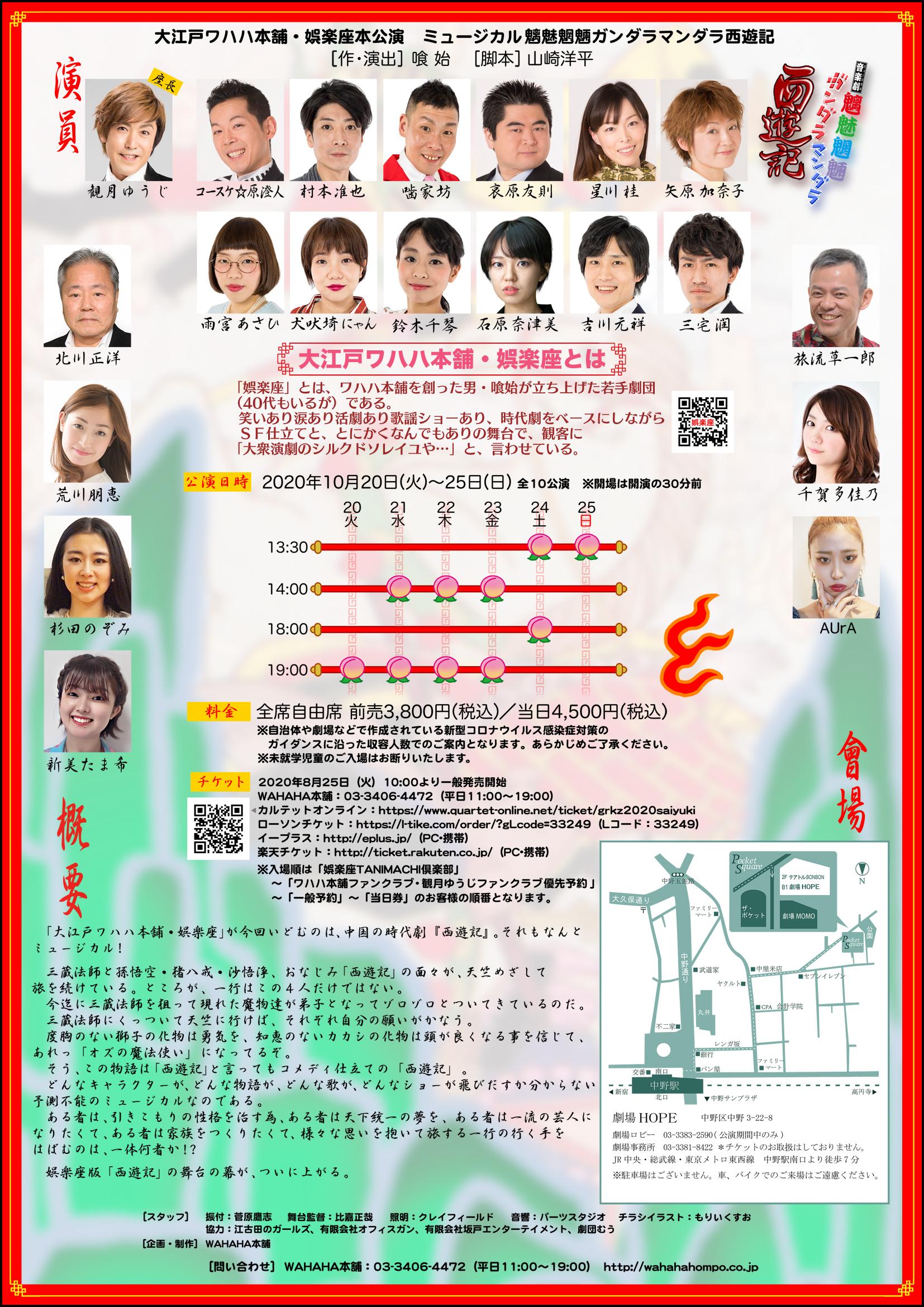 娯楽座本公演「魑魅魍魎ガンダラマンダラ西遊記」公演応援のお知らせ