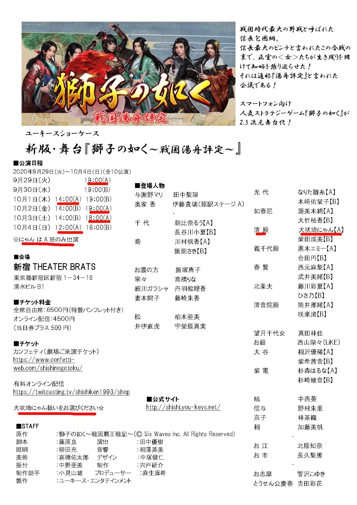 【犬吠埼にゃん出演】新版・舞台『獅子の如く~戦国湯舟評定~』