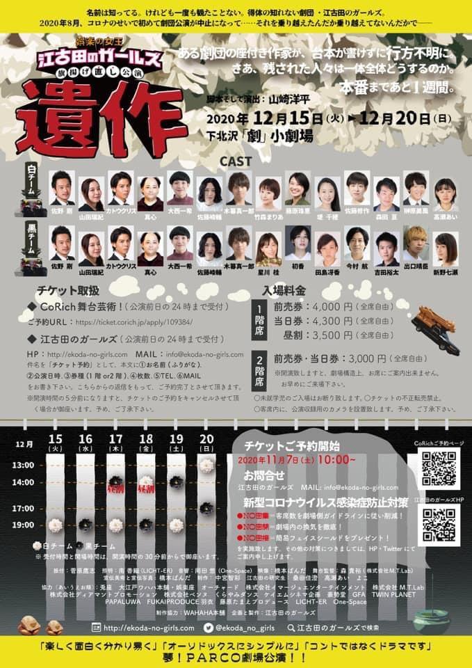 【星川桂出演】江古田のガールズ「遺作」