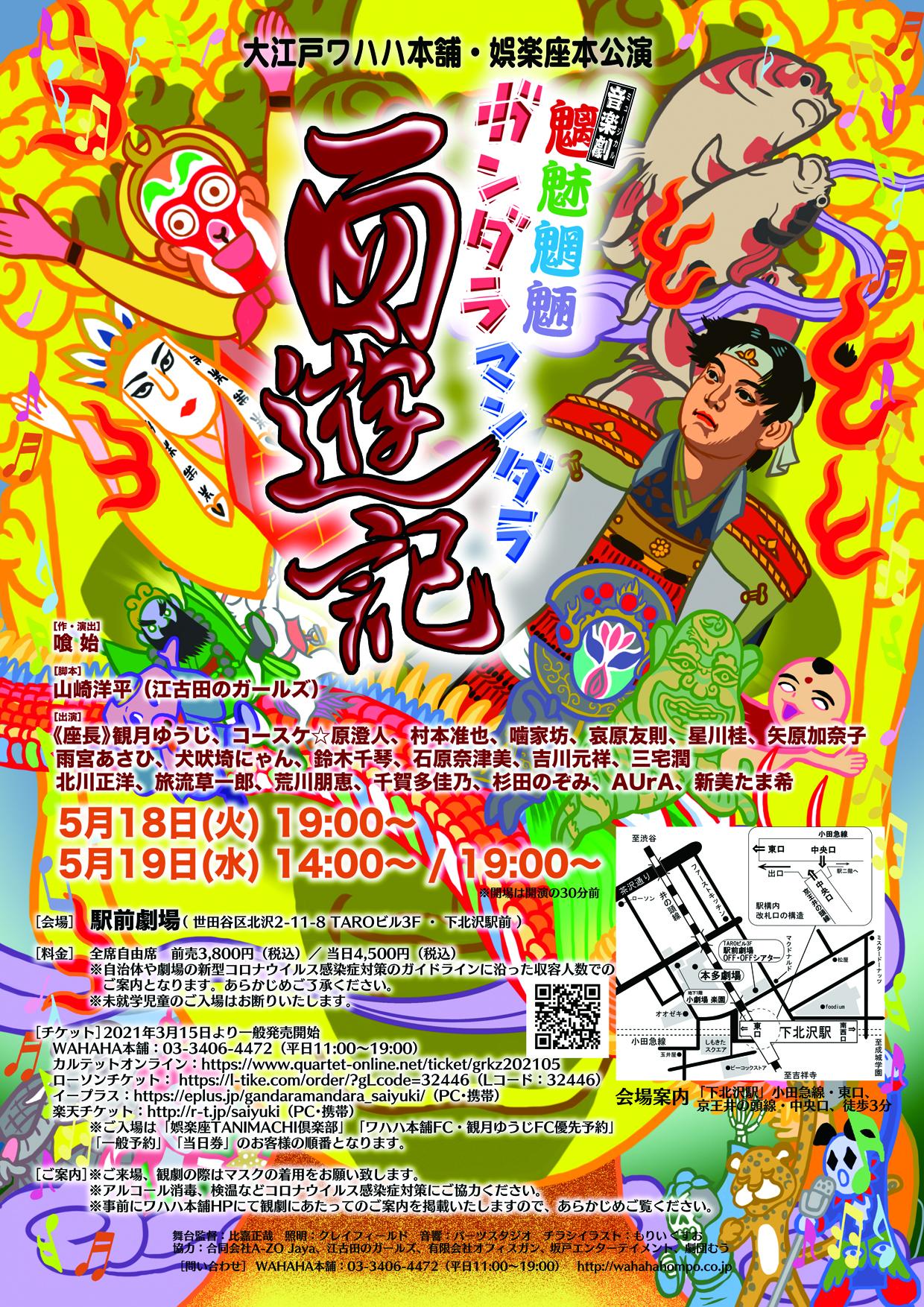 《娯楽座次回公演》「ミュージカル 魑魅魍魎ガンダラマンダラ西遊記」<再演>