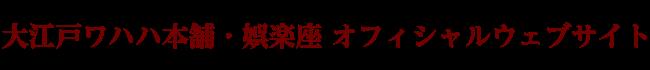 娯楽座オフィシャルウェブサイト